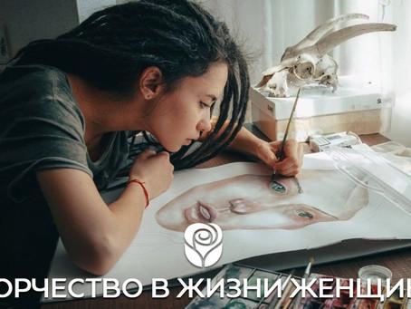 Творчество в жизни женщины.