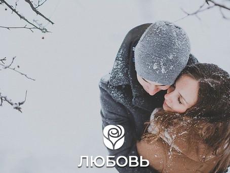 Любовь..