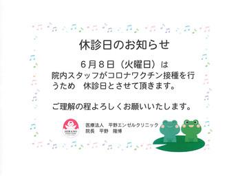 6月8日 休診日のお知らせ