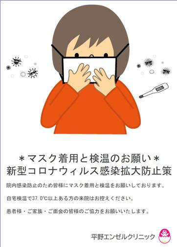 ②新型コロナウィルス感染防止、拡散防止のためご来院の際にはご自宅で検温を行いマスクをつけていらしてください。同伴、面会の方もご協力をお願いいたします。