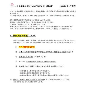 コロナ感染対策についてのまとめ(第6報) 8月5日現在の当院の対応についてお知らせいたします。