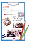 TJかごしま6月19日発売に掲載!!