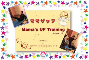 ママザップ!おうちで出来るトレーニング第6回目の動画が追加されました。今回のトレーニングテーマは「上半身メイン」のトレーニングです。