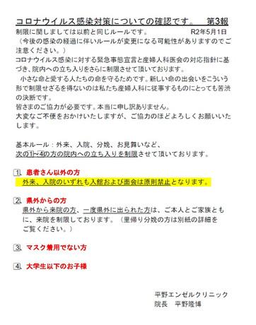 新型コロナ感染対策(第3報) 基本ルールです。(5月1日)