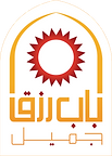 Bab-Rizq-Jameel-شعار-باب-رزق-جميل.png