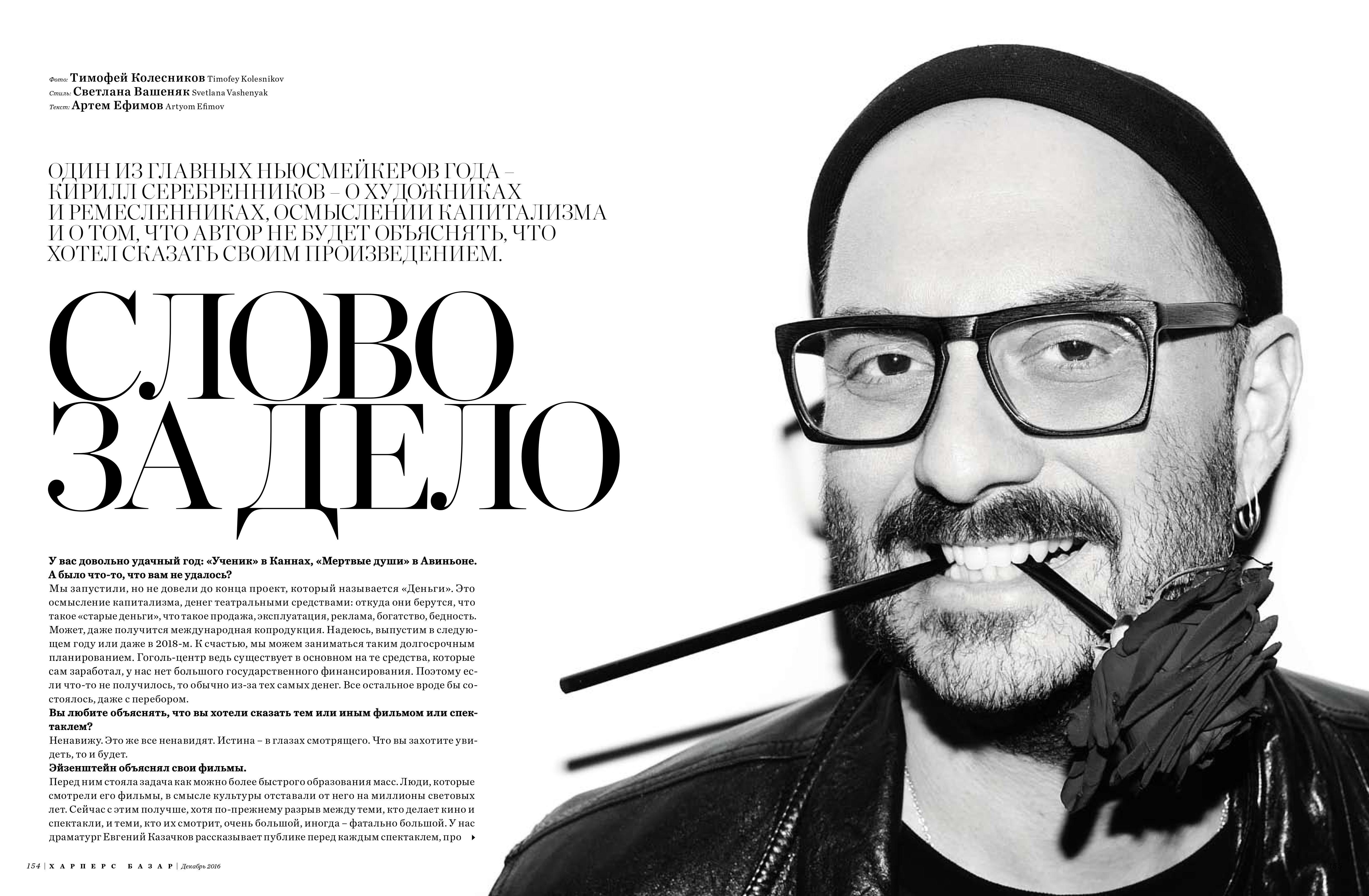 Harper's Bazar Russia December