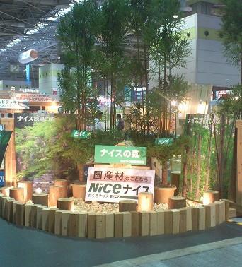 <第15稿>住まいの耐震博覧会出展(インテックス大阪)