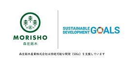 森庄銘木SDGS横並び最新ロゴ.JPG