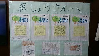 <第16稿> 菟田野小学校・校外学習とお礼のお手紙