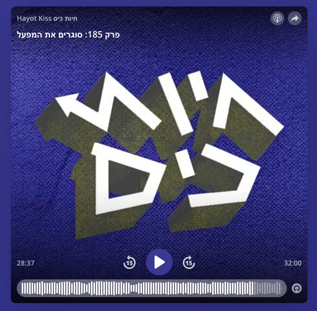 cover image of a podcast
