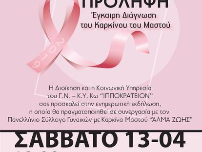 """Ενημερωτική Εκδήλωση για τον Καρκίνο του Μαστού από το ΓΝ-ΚΥ Κω """"ΙΠΠΟΚΡΑΤΕΙΟΝ"""""""