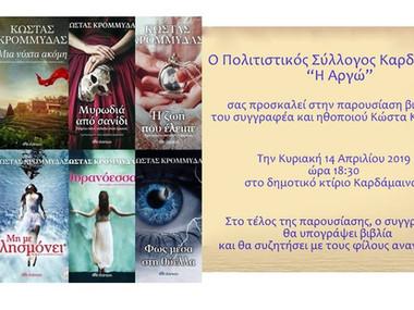 Παρουσίαση βιβλίων του συγγραφέα και ηθοποιού Κώστα Κρομμύδα.