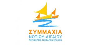 """Δελτίο Τύπου Συμμαχίας Νοτίου Αιγαίου """"Ελλειψη δημοκρατίας και διαφάνειας"""""""