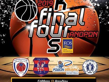 Final Four Κως Ανδρών 2019