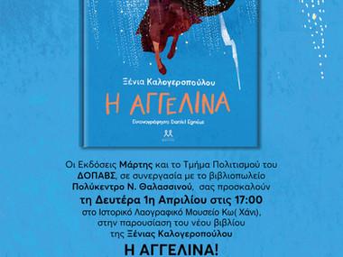 """Το νέο βιβλίο της Ξένιας Καλογεροπούλου έχει τον τίτλο """"Αγγελίνα"""""""