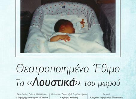 Τα Λουστικά του μωρού