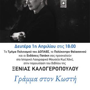 """Παρουσίαση του βιβλίου της Ξένιας Καλογεροπούλου """"Γράμμα στον Κωστή"""