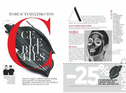 #BLACK CARBON PEELING | SHAPE MAGAZINE GREECE