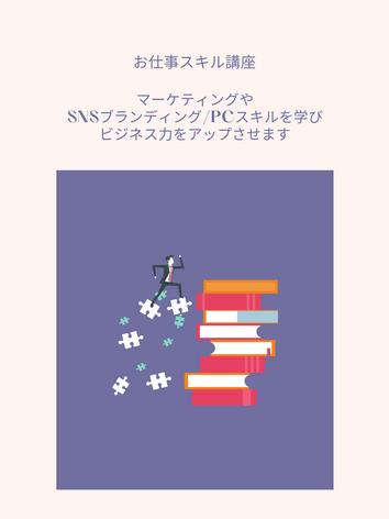お仕事スキル.png
