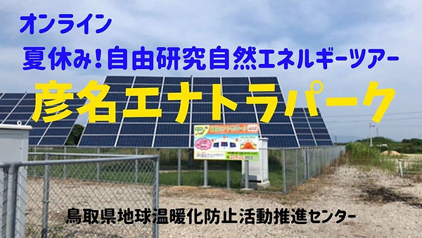 彦名エナトラパーク.jpg
