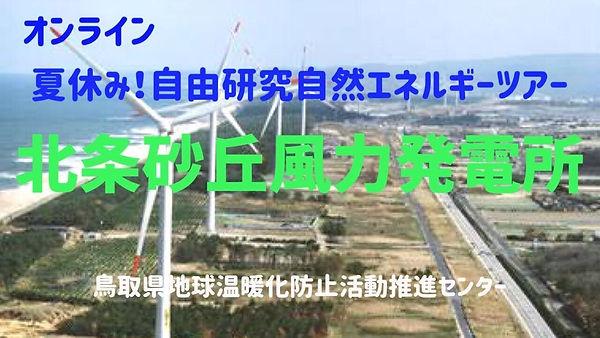 北条風力.jpg