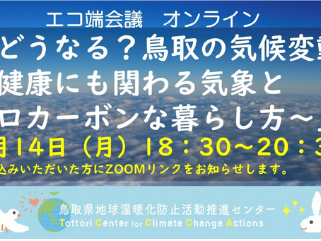 【ご案内】令和3年度第1回エコ端会議開催のお知らせ(6月14日)