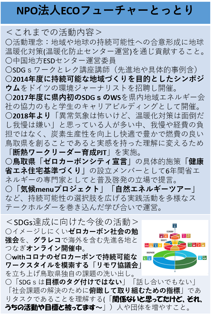 SDGs×センター.png