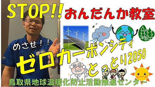 温暖化教室サムネ.jpg