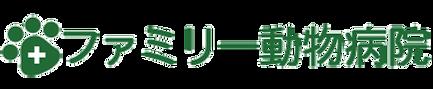 ファミリー動物病院ロゴ
