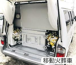 移動火葬車