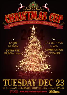 『クリスマスカップ 2014』開催のお知らせ!!