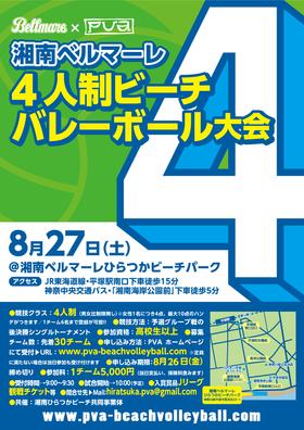 『湘南ベルマーレ×PVA  4人制ビーチバレーボール大会』開催のお知らせ!!
