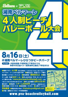 『湘南ベルマーレ×PVA  4人制ビーチバレーボール大会』開催のお知らせ