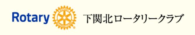 下関北ロータリークラブ
