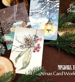 xmas card workshop