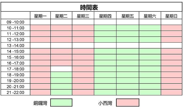 課程簡介-timetable-2.jpg
