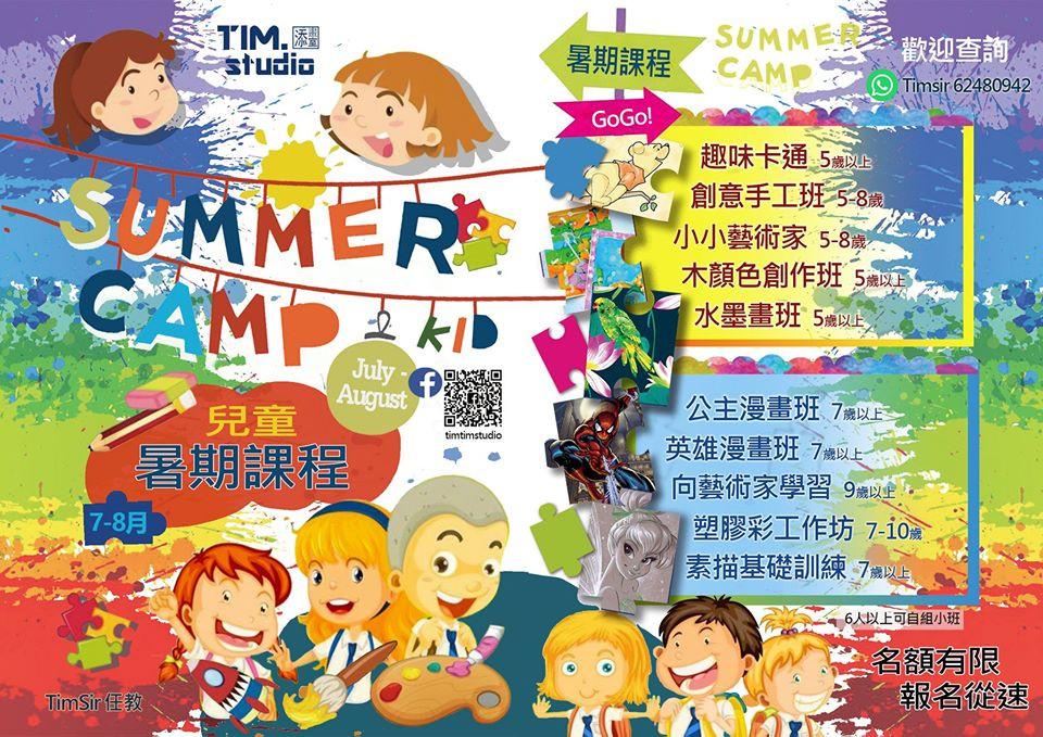 summer classes 兒童暑期繪畫班