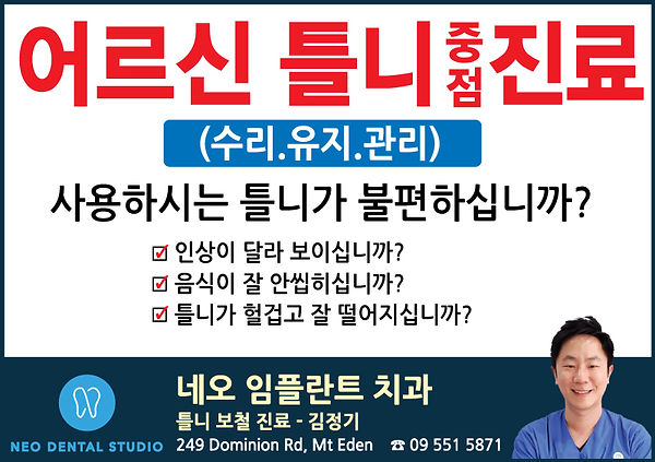 NDS Denture Korean Advert 2020 0617.jpg