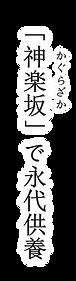 神楽坂で永代供養.png