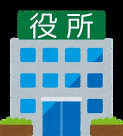 役所 イラスト(低).png
