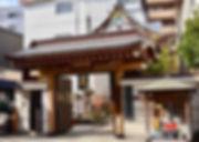 真清浄寺山門