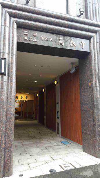 南春寺入口