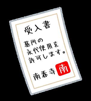 南春寺 受入書(低).png