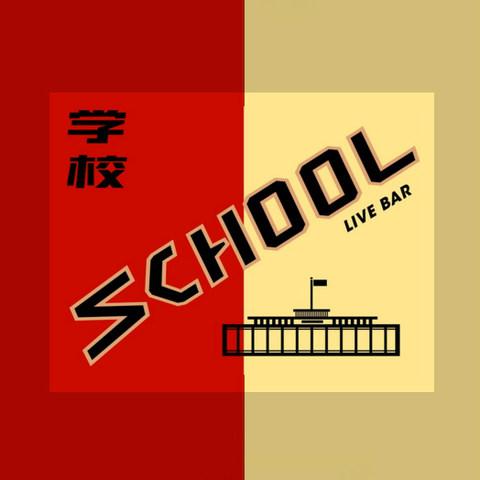 Schoolロゴ_edited-1.jpg