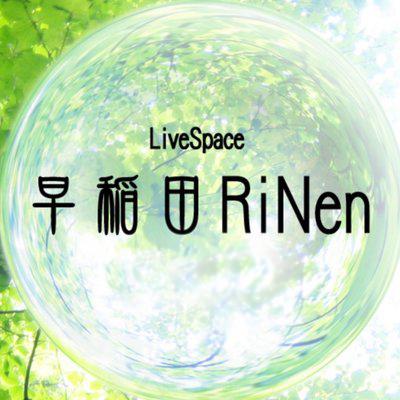 早稲田RiNen.png