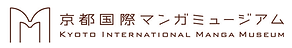 logo-kyotointernationalmangamuseum.png