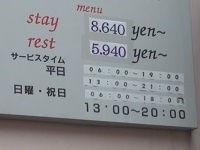 20160512lovehotel.jpg
