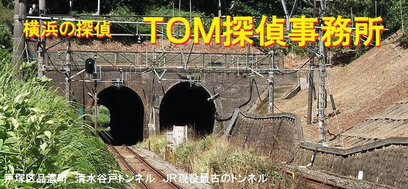 横浜の探偵 TOM探偵事務所