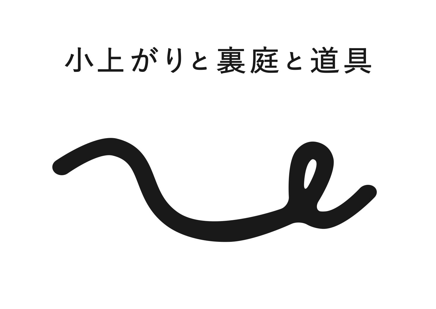 由紀子 浅沼