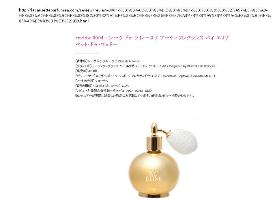 Causette Parfumée